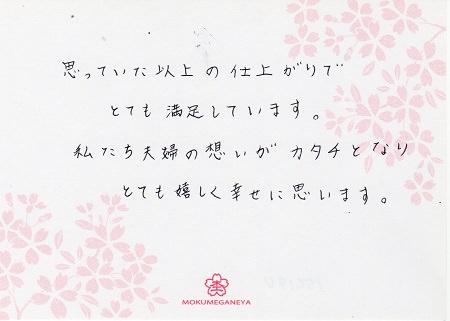 15052601木目金の結婚指輪_U003.jpg