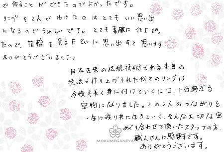 15052701木目金の結婚指輪_G005.jpg