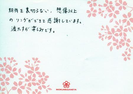 15053001木目金の婚約指輪_H003.jpg