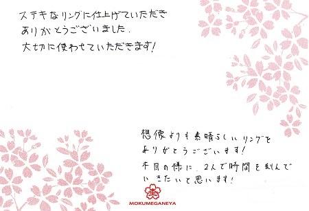 15053001木目金の結婚指輪._S005.jpg
