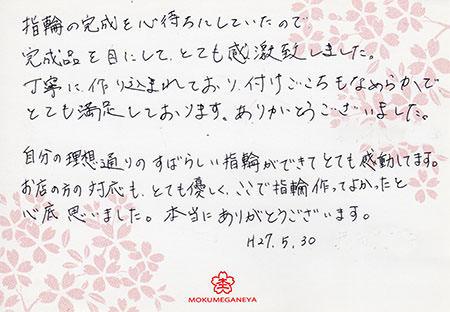 15053001木目金の結婚指輪O_003.jpg