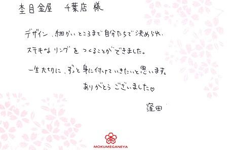 15053001木目金の結婚指輪_B003.jpg
