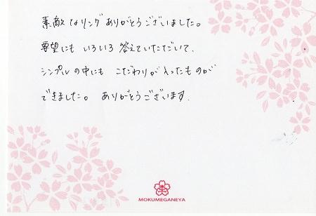 15053001木目金の結婚指輪_U003.jpg