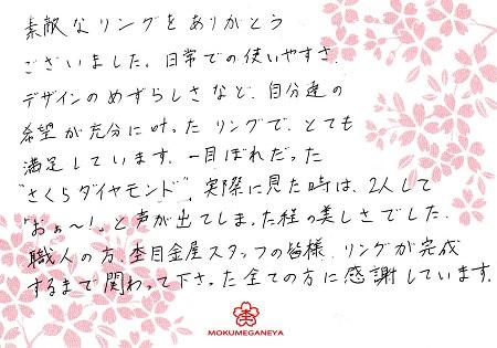 15053101木目金の結婚指輪_R006.jpg