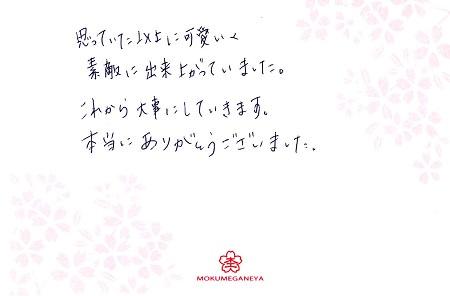 15053101木目金の結婚指輪_G006.jpg