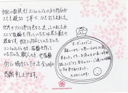 15053101木目金の結婚指輪_U003.jpg