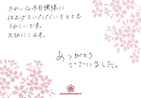 15053101木目金の結婚指輪_S005.jpg