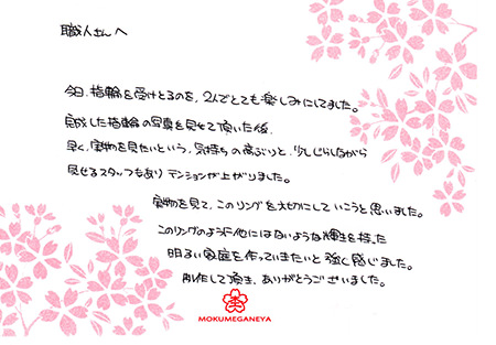15053102木目金の結婚指輪Y005.jpg