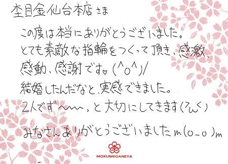 15053102木目金の結婚指輪_S005.jpg