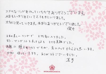 15053103木目金の結婚指輪_G005.JPG