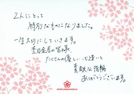 15053103木目金の結婚指輪_H005.jpg