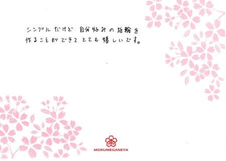 15053106木目金の結婚指輪_Y004.jpg