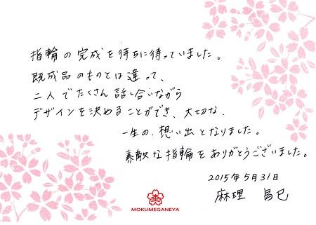 15053107木目金の結婚指輪_Y004.jpg