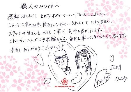 15053198木目金の結婚指輪_Y005.jpg