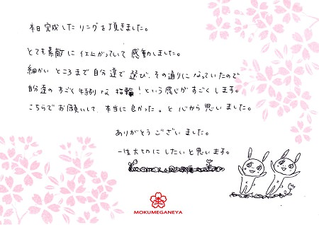 15053199木目金の結婚指輪_Y004.jpg