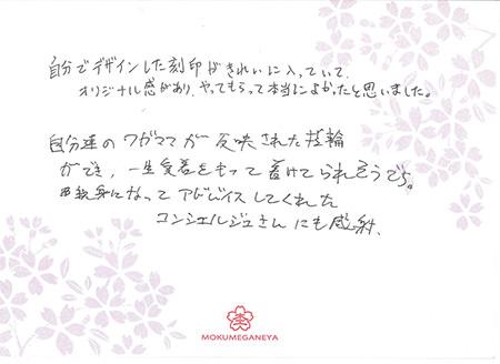 15060401木目金の結婚指輪N_004.jpg