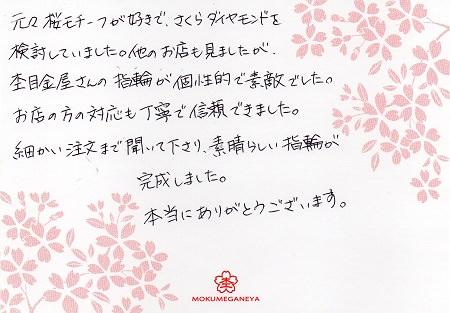 15061801木目金の結婚指輪_J005.jpg