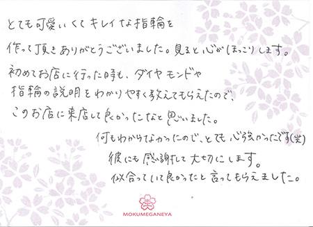 15062501木目金の婚約指輪_N005.jpg