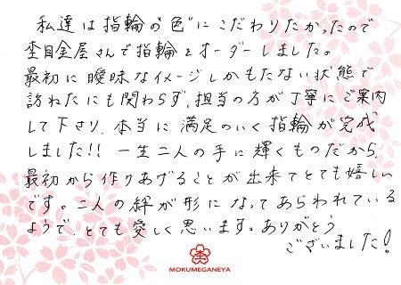 15062901木目金の結婚指輪_ M005.jpg