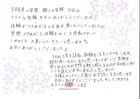 15062901木目金の婚約指輪・結婚指輪_U005.jpg