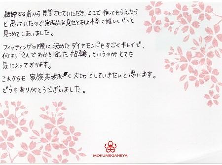 15062955木目金屋の結婚指輪_J003.jpg