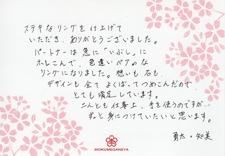15063001木目金の結婚指輪_R004.jpg