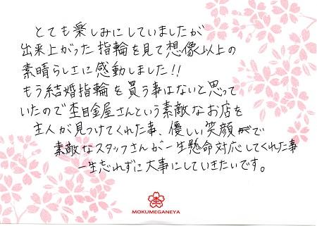15063001木目金の結婚指輪_S005.jpg