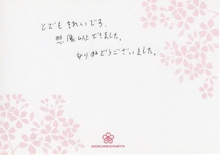 15063001木目金記念指輪_G002.jpg