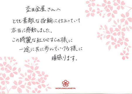 15063002木目金の結婚指輪_S005.jpg