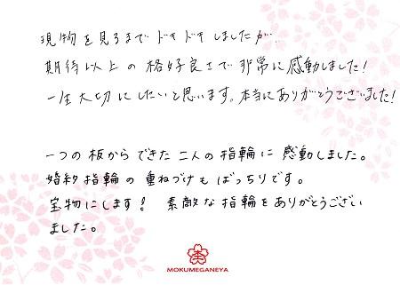 15071801木目金の結婚指輪_M005.jpg