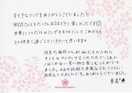 15071901グリ彫りの結婚指輪_A005.jpg