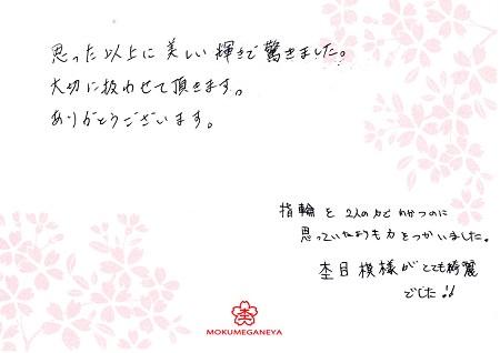 15071901_木目金の結婚指輪L005.jpg
