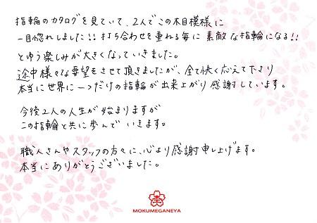 15071904木目金の結婚指輪_M005.jpg