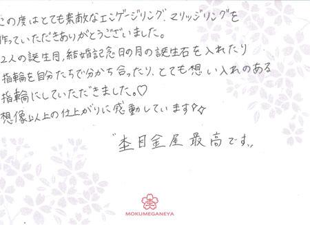15072001木目金の婚約指輪・結婚指輪_U003.jpg