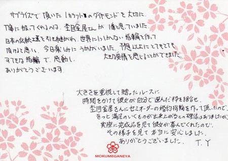 15072003木目金の婚約指輪_C002.jpg