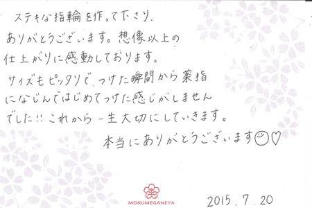 15072003木目金の結婚指輪_U003.jpg