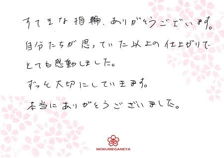 15072101木目金の結婚指輪_M005.jpg