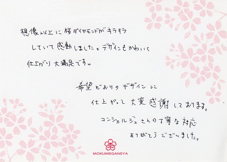 15072301木目金の婚約指輪_U003.jpg