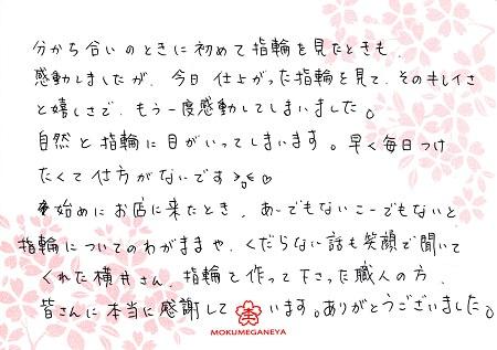 15072301木目金の結婚指輪_M005.jpg