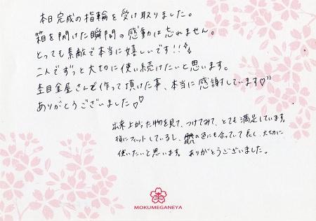 15072304木目金の結婚指輪_U003.jpg