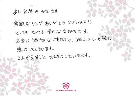 15072401木目金の婚約指輪_L004.jpg