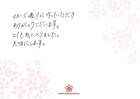 15072601木目金の結婚指輪_M005.jpg