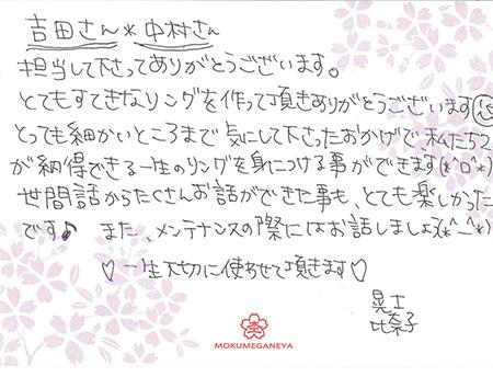15072601木目金の結婚指輪_N005.jpg