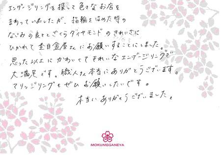 15072602木目金の婚約指輪_L003.jpg