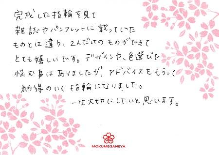 15072801木目金の結婚指輪_Z004.jpg