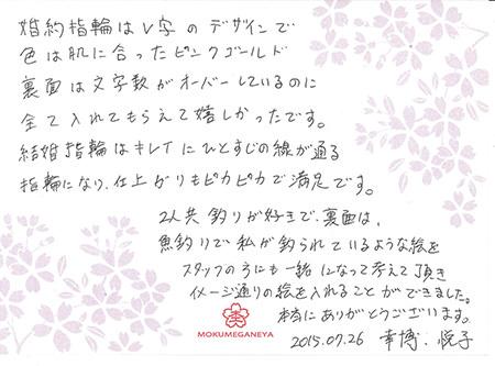 15073006木目金の婚約指輪と結婚指輪N_007.jpg