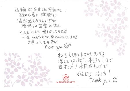 15080101木目金の結婚指輪_N005.jpg