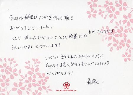 15082201木目金の結婚指輪_R004.jpg