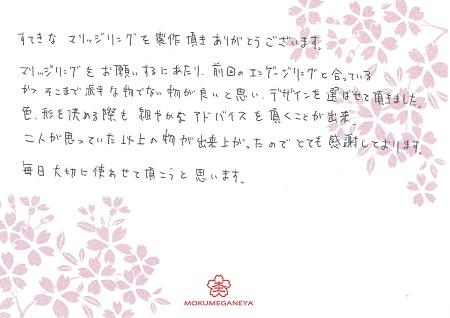 15082201木目金の結婚指輪_G003.jpg