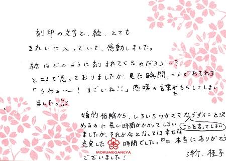 15082201木目金の結婚指輪_S005.jpg